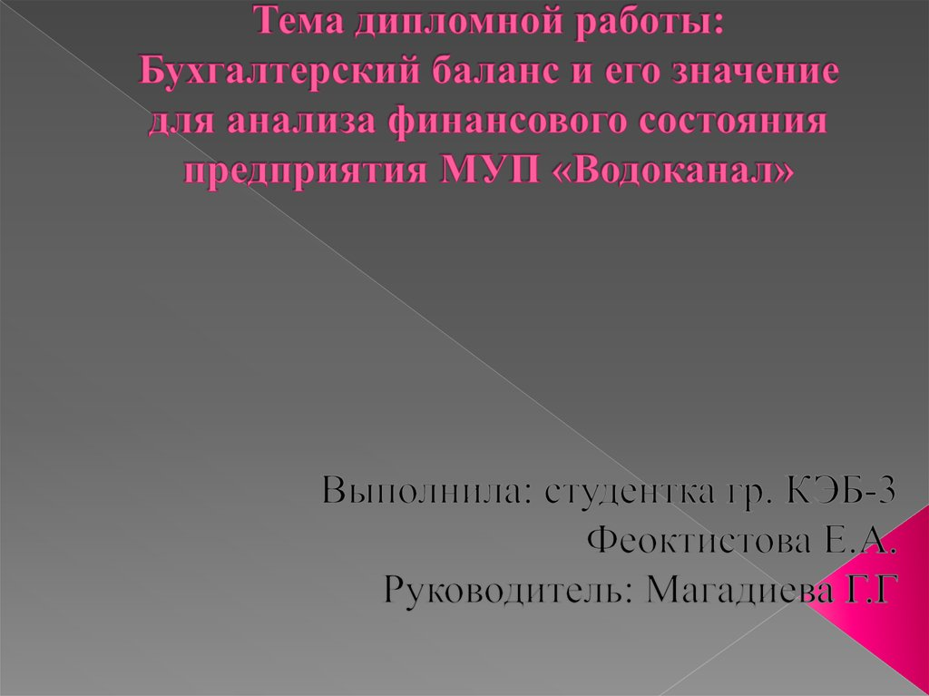 Бухгалтерский баланс и его значение для анализа финансового  Тема дипломной работы Бухгалтерский баланс и его значение для анализа финансового состояния предприятия МУП