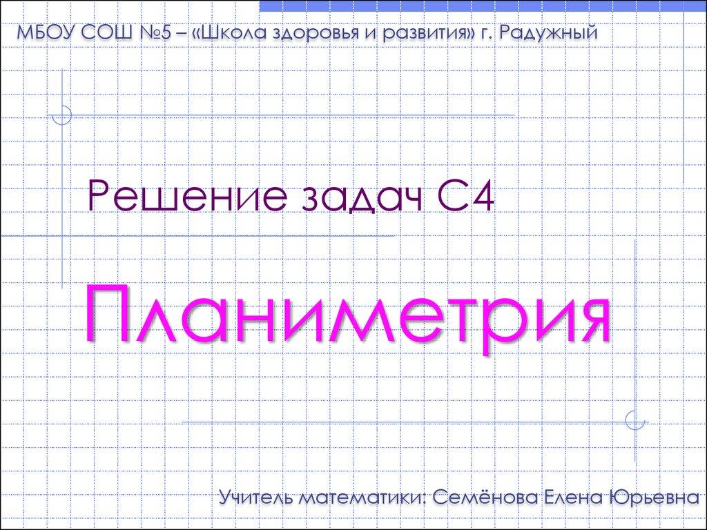 Решения задач с4 по математике решение задач на части про варенье