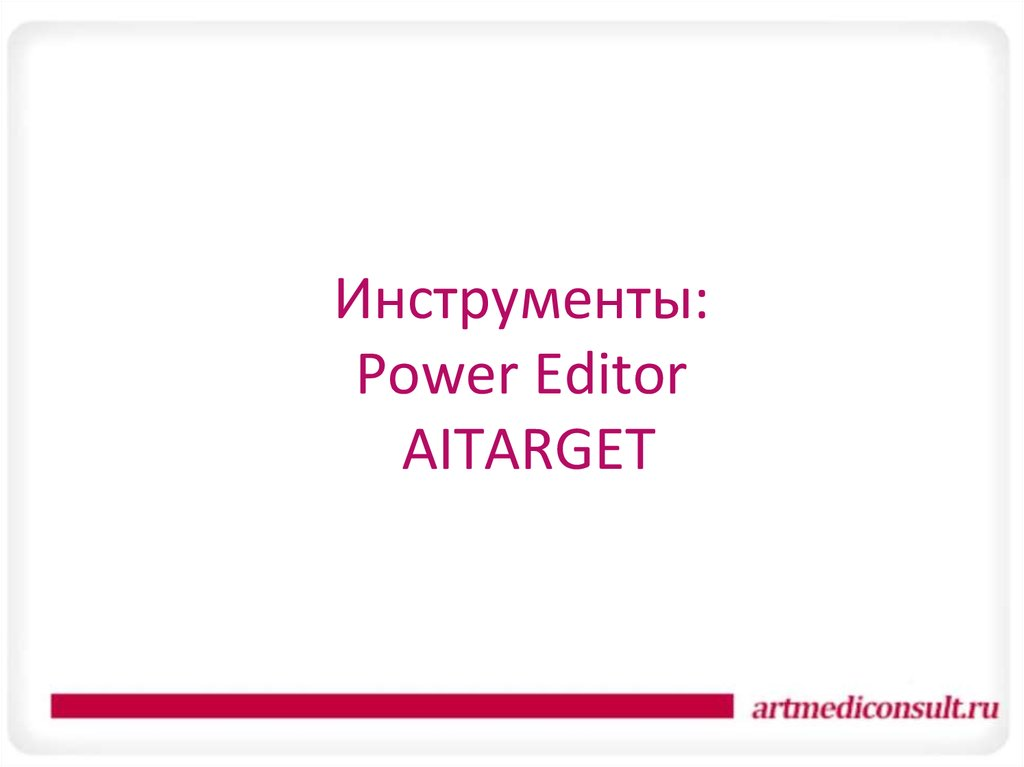 Инструменты: Power Editor AITARGET