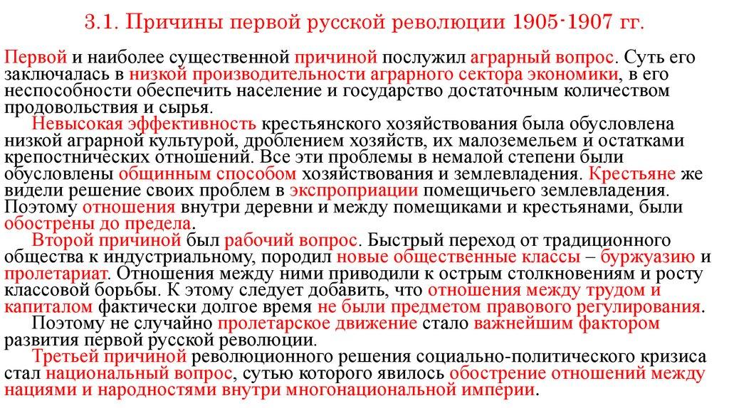 производители революция 1905 1907 причины предполагается спортивная