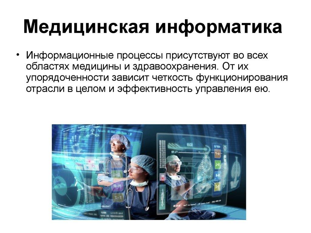 того, медицинская информатика применениеинформационных технологий в системе прекрасно собирает