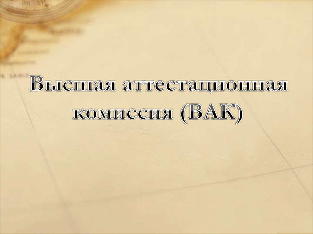 Высшая аттестационная комиссия ВАК online presentation Высшая аттестационная комиссия ВАК