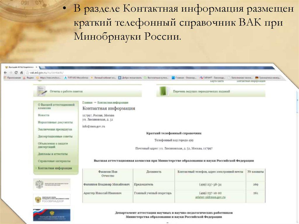 Высшая аттестационная комиссия ВАК online presentation краткий телефонный справочник ВАК при Минобрнауки России