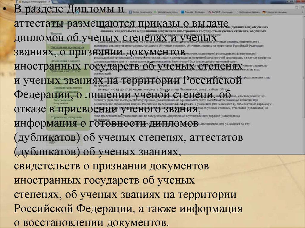Высшая аттестационная комиссия ВАК online presentation 7