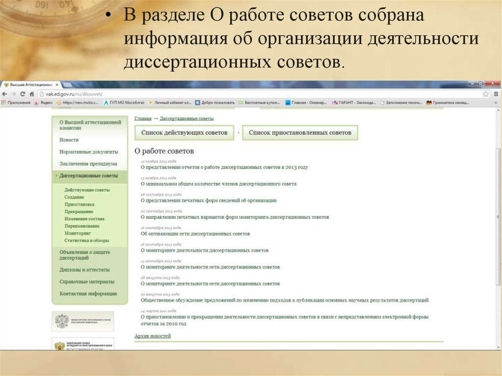 Высшая аттестационная комиссия ВАК online presentation 8