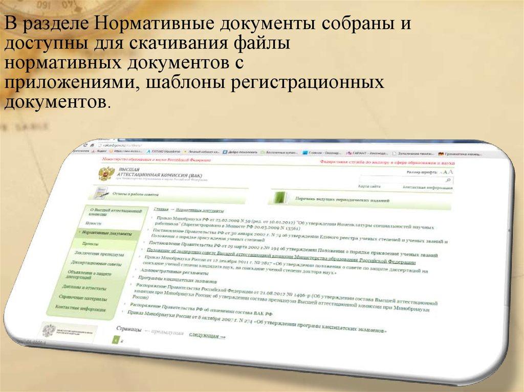 Высшая аттестационная комиссия ВАК online presentation  ВАК В разделе Нормативные документы собраны и доступны для скачивания файлы нормативных документов с приложениями шаблоны