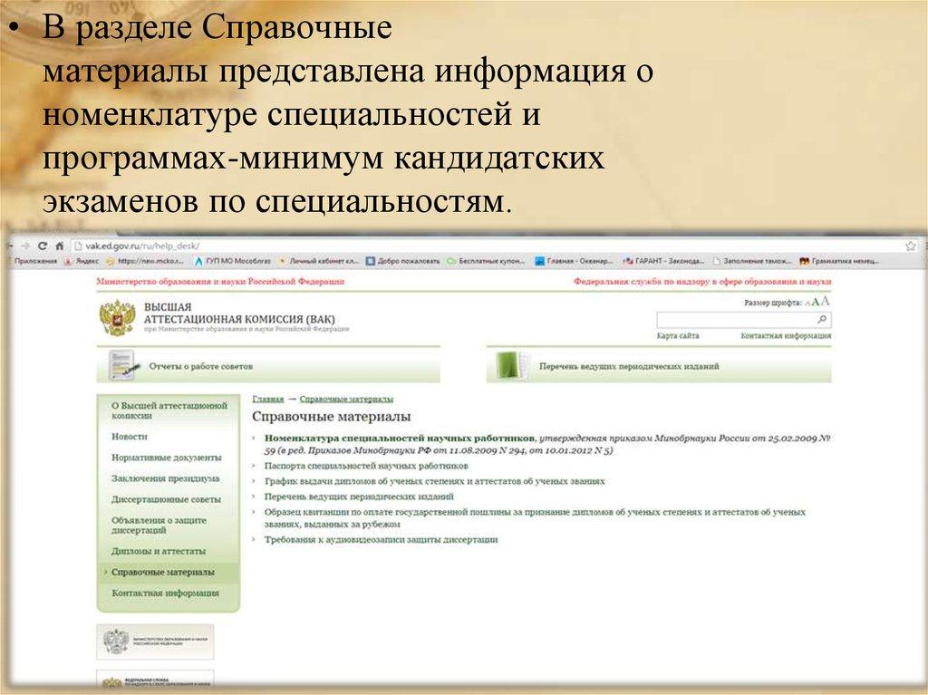 Высшая аттестационная комиссия ВАК online presentation 10
