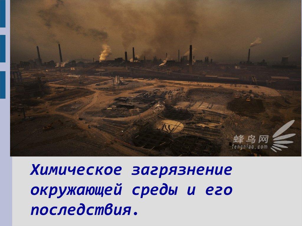 Реферат на тему химическое загрязнение атмосферы 7732