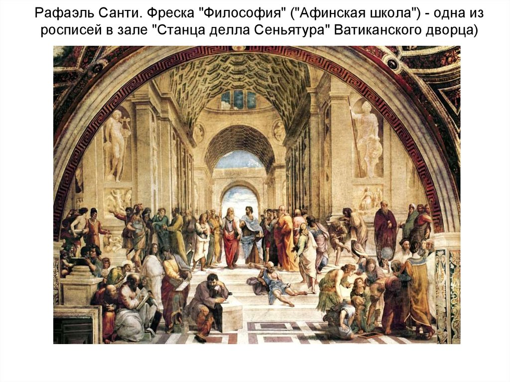 a history of the school of athens by rafael sanzio in 16th century Download this stock image: italian painter and high renaissance architect raphael, raffael da urbino, raffaello santi, 15th and 16th century - cnrtfg from alamy's library of millions of high resolution stock photos, illustrations and vectors.