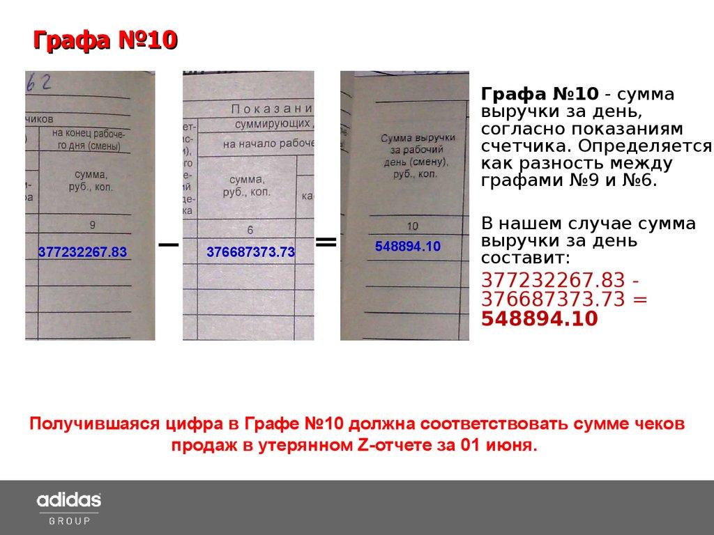 налоговая декларация кнд 1151001 бланк