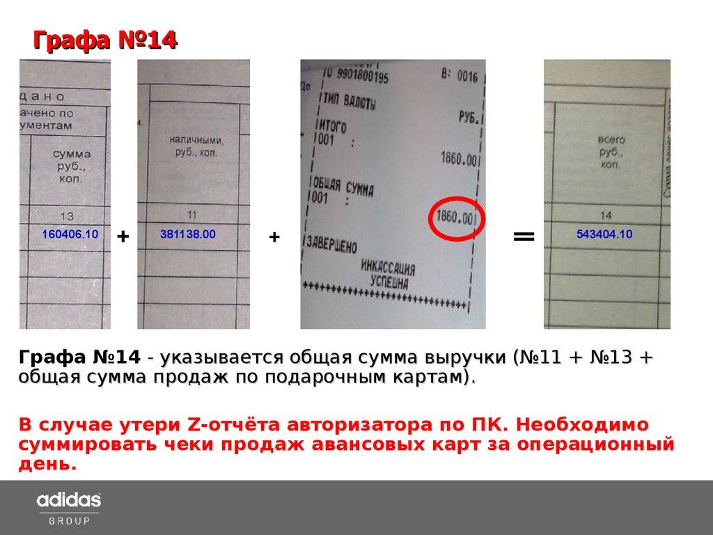 Инструкция По Заполнению Формы 1-Зима