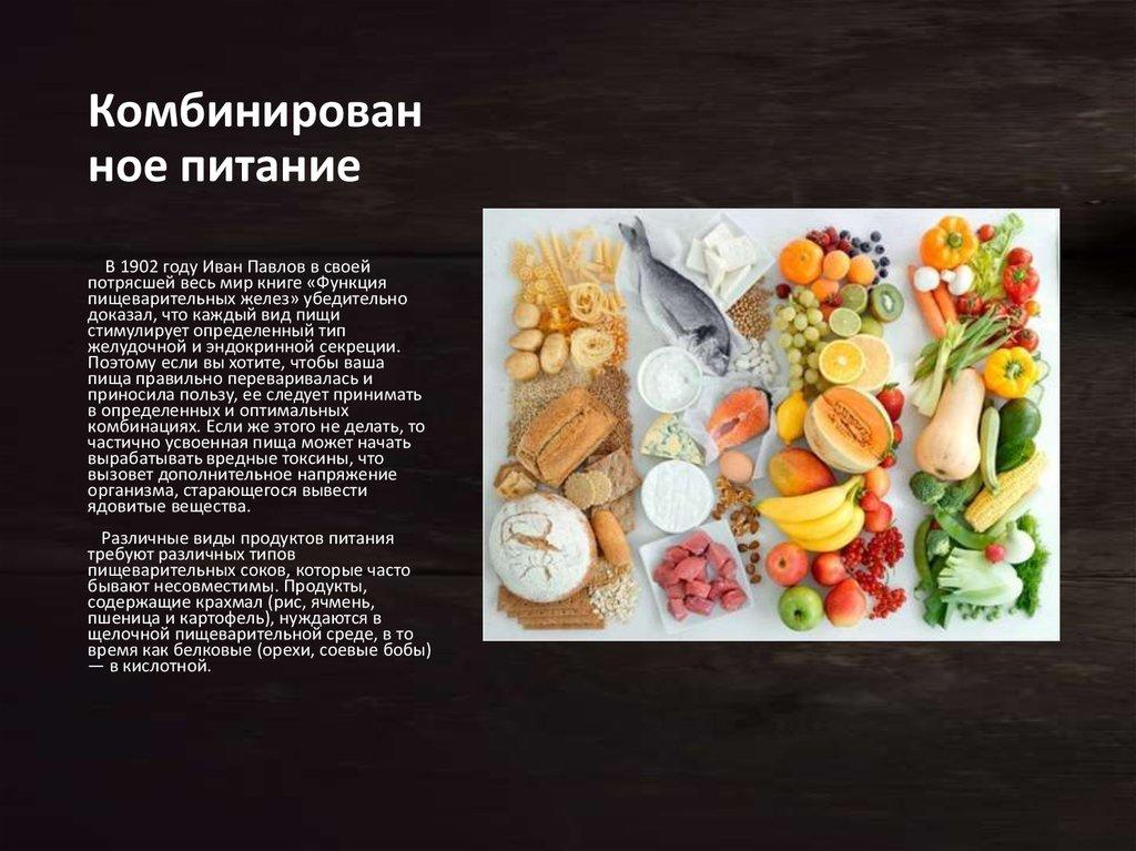 Сбалансированное диетическое питание из натуральной пшеницы