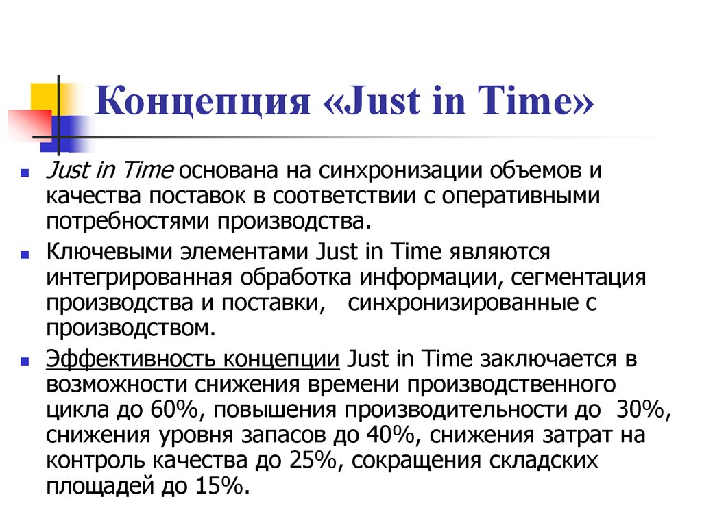 the idea of just in time essay 15% first time customer discount before beginning to write the essay construct a structure that guides on the writing of the entire article at the beginning of the piece, to be able to explain one's belief quickly, the writers have to talk about the main idea just like in introduction of other essays where.