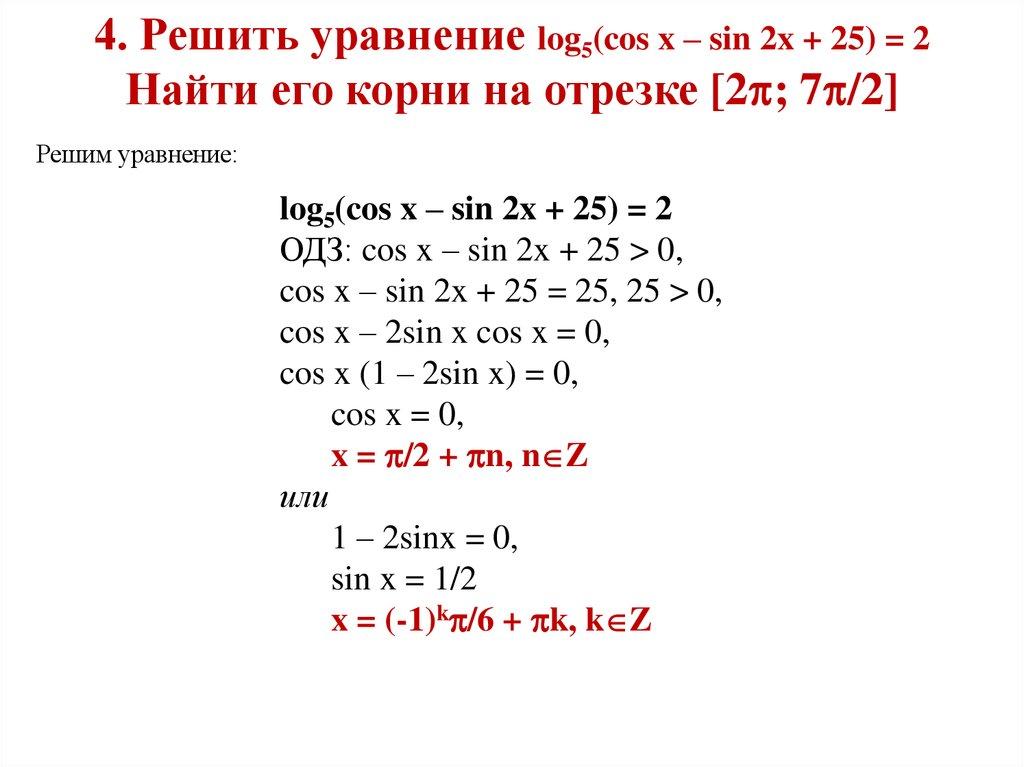негатив люди тригонометрия решение уравнений онлайн калькулятор доехать Перечень маршрутов