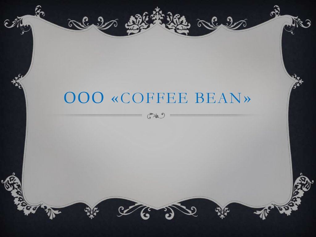 ООО «COFfEe bEAN»