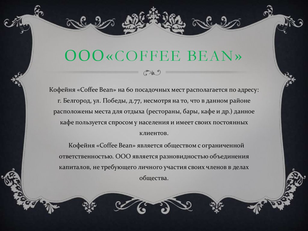 ООО«COFfEe bEAN»