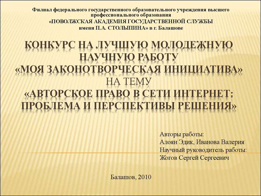 Авторское право и интернет курсовая работа 9915
