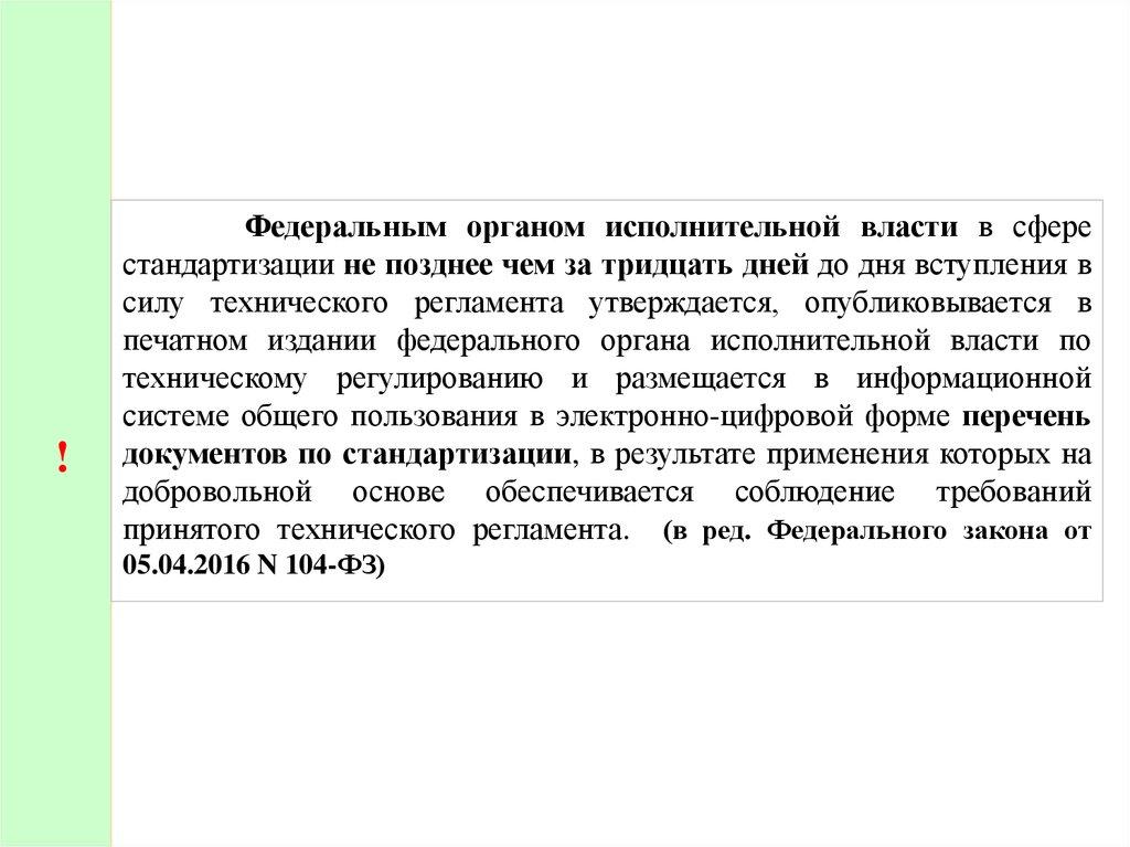 Федеральным законом «о техническом регулировании» введена обязательная сертификация сертификация майкрософт украина