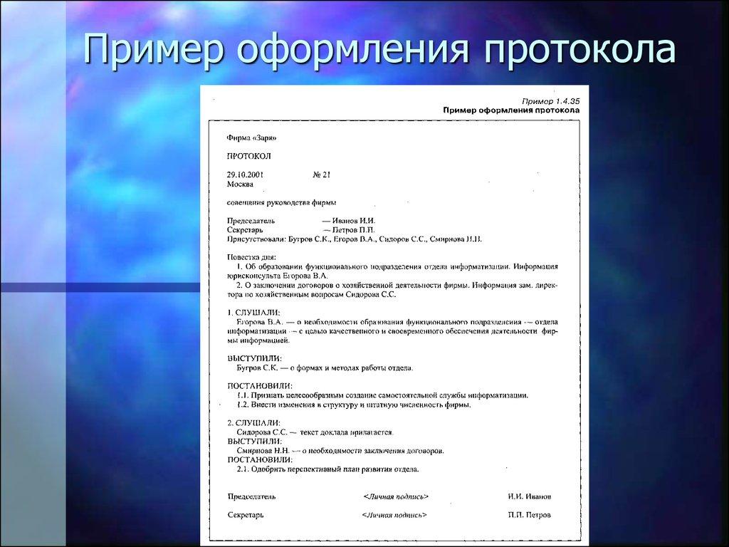 Протокол при продвижении сайта создание сайта javascript php