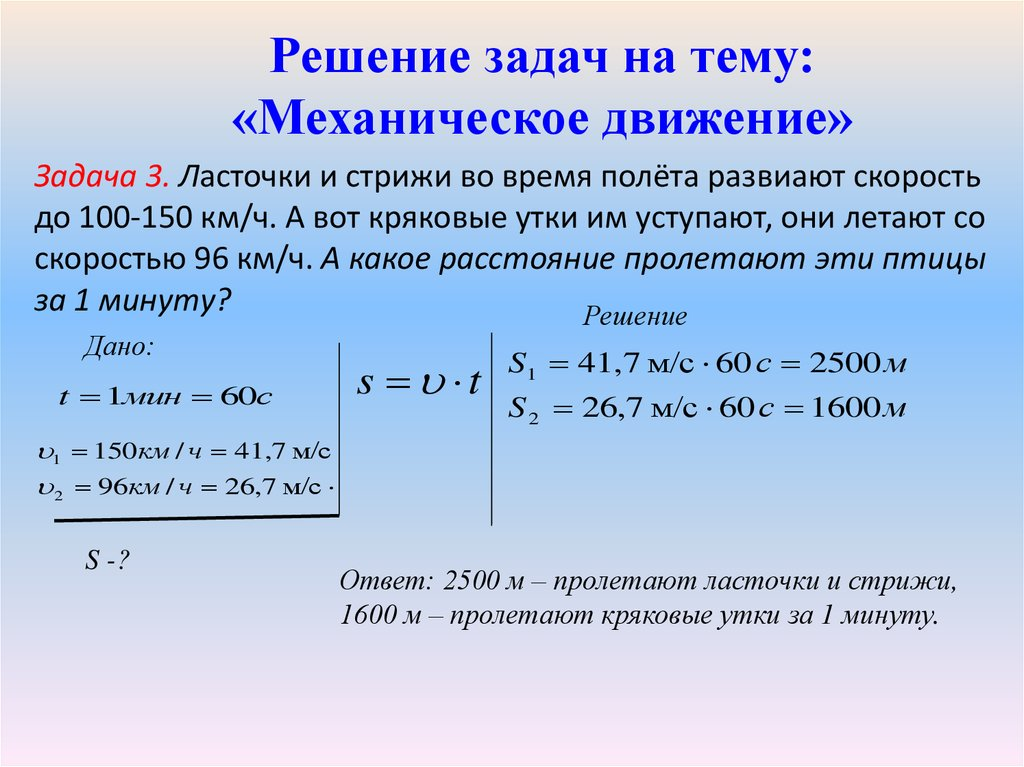 Задачи на движения 7 класс с решением движение материальной точки по окружности решение задач