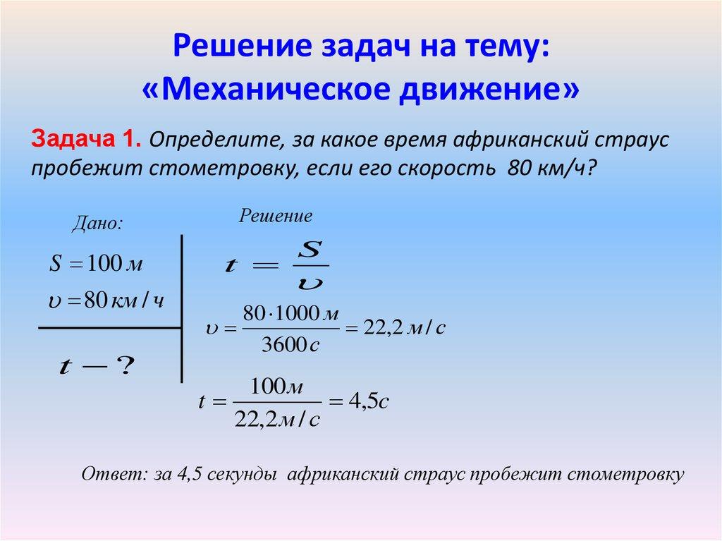 Тема движение решение задач по физике готовые задачи к руководство к решению задач