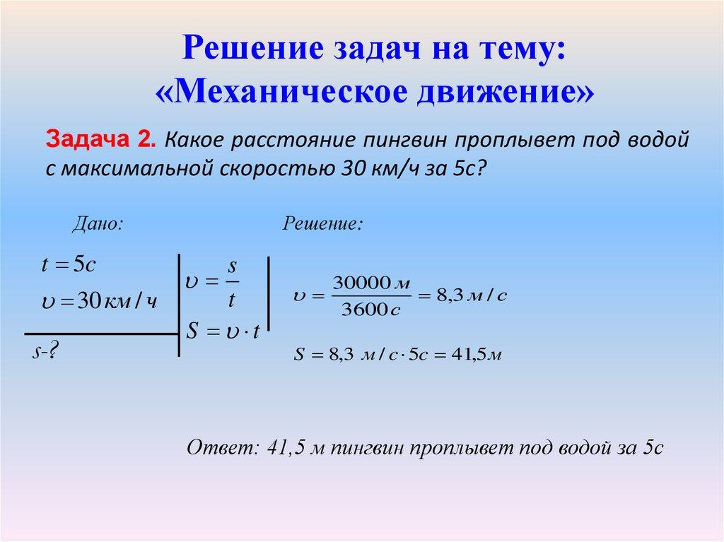 Механическое движение физика решение задач i типовых решениях и задачах профессиональная работа