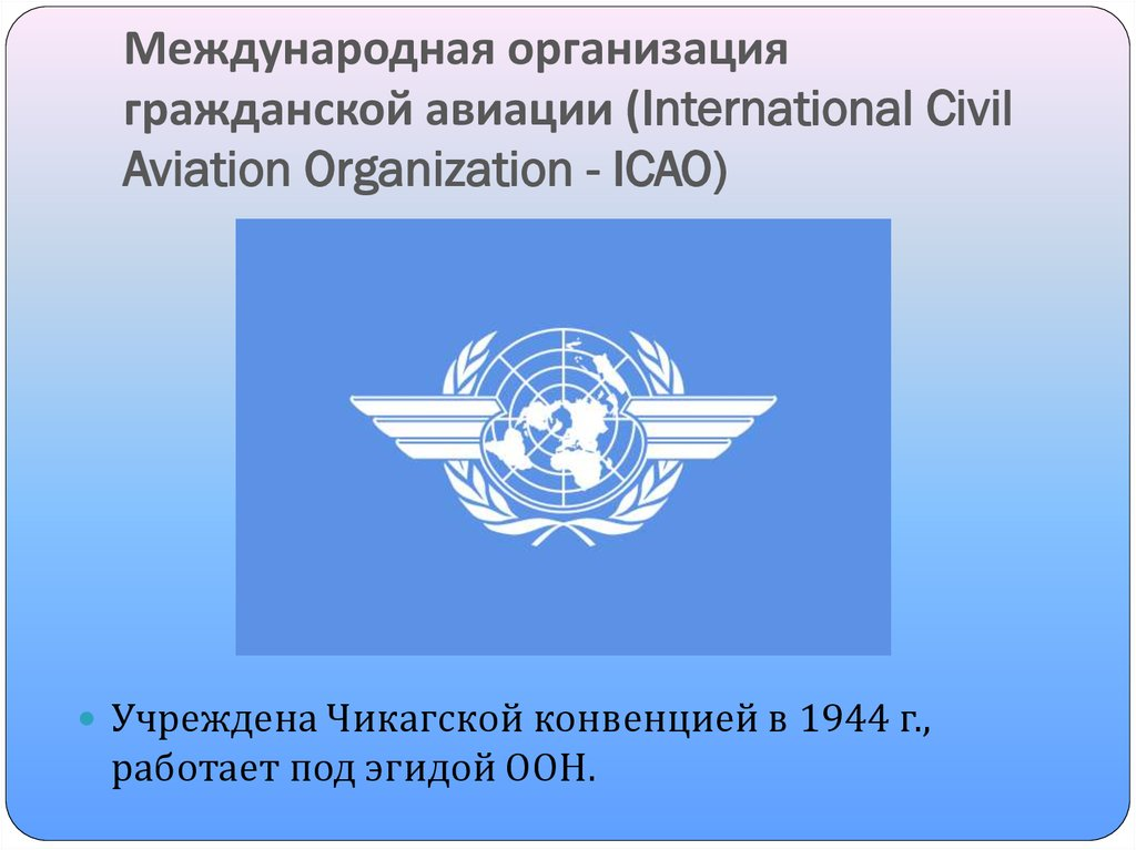 international civil aviation organisation icao engineering essay Ge aviation sms framework and investigation lessons dave holds an mba and an mse in engineering like the international civil aviation organization.