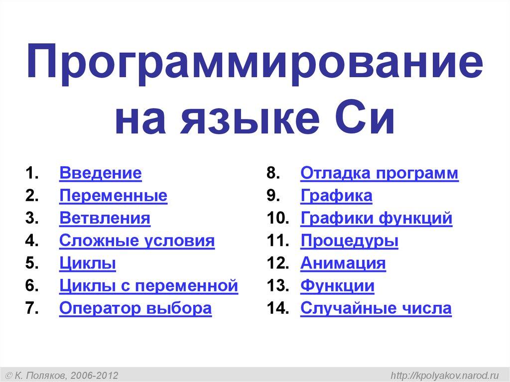 подбельский в.в курс программирования на языке си с.с фомин м дмк пресс 2012