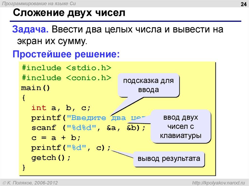 Решение задач по информатике на языке си смотреть задачи и их решения по физике