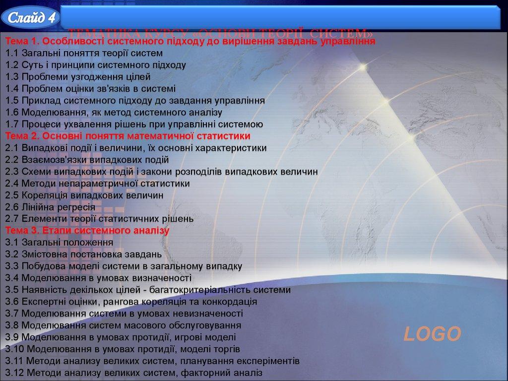 epub Концепция контроллинга. Управленческий учет. Система отчетности.