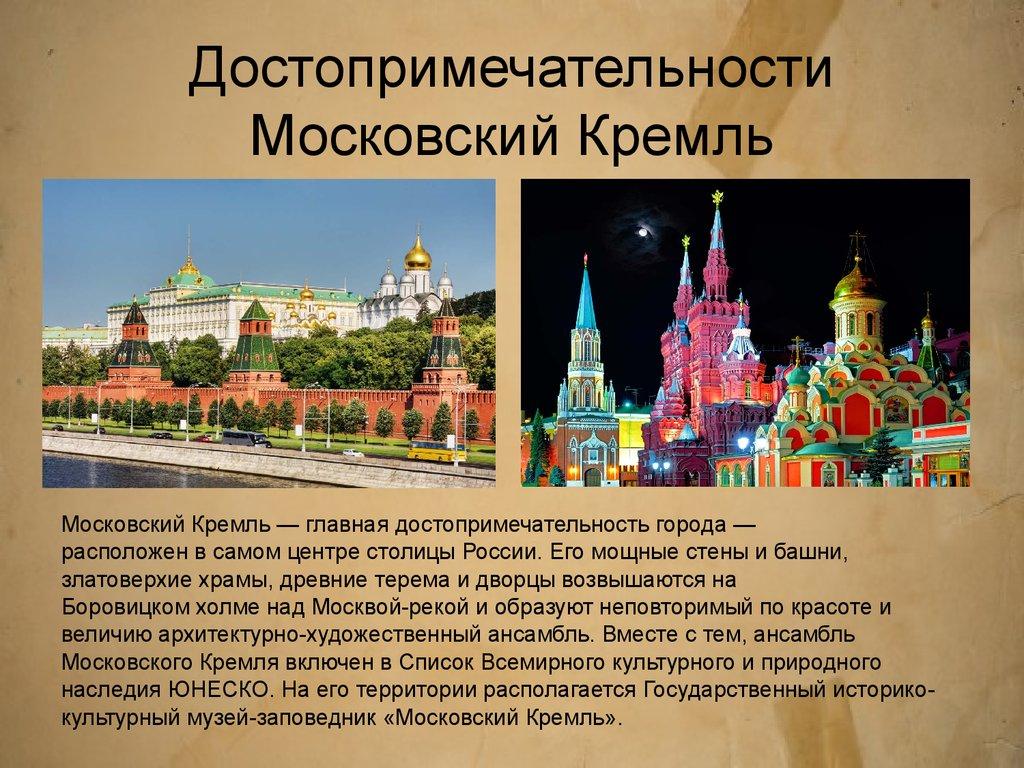 Москва картинка с текстом