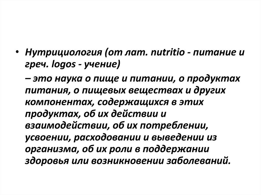 Нутрициология (от лат. nutritio - питание и греч. logos - учение) – это  наука о пище и питании, о продуктах питания, о пищевых веществах и других b431e18770a