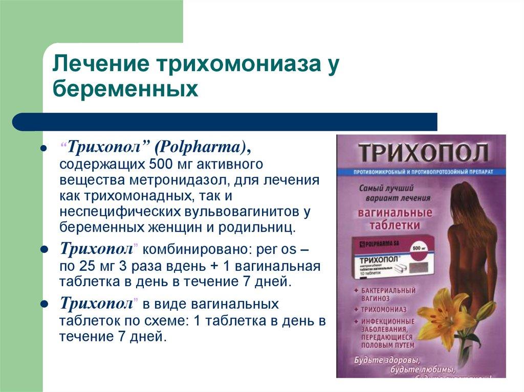 Внутриутробная инфекция. Клиника. Диагностика. Лечение - презентация онлайн