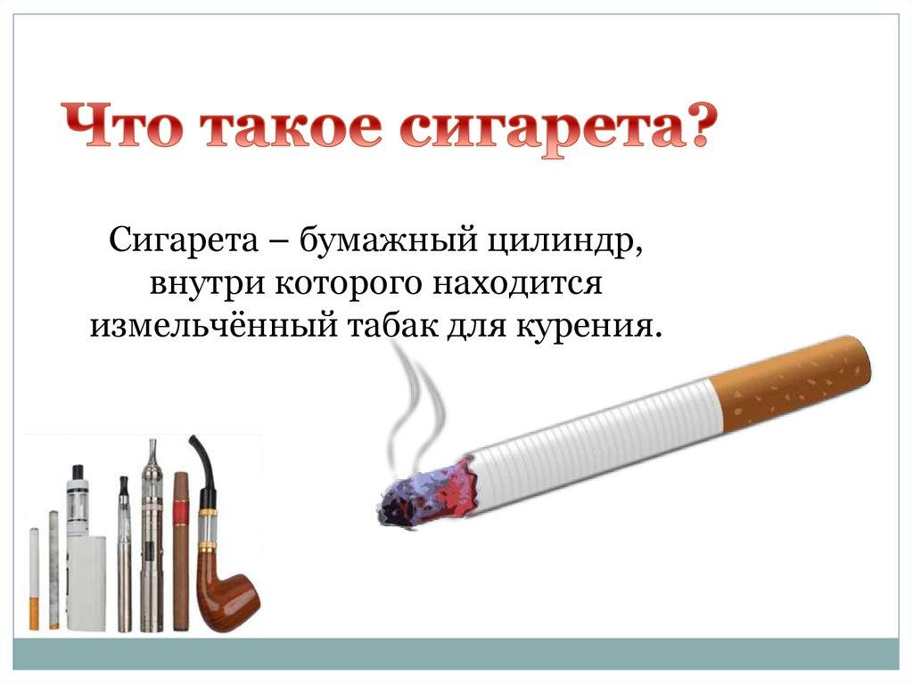 претензий фальшивый рисунок сигареты с надписью не курите это вредно легкое счет-фактура удостоверяет