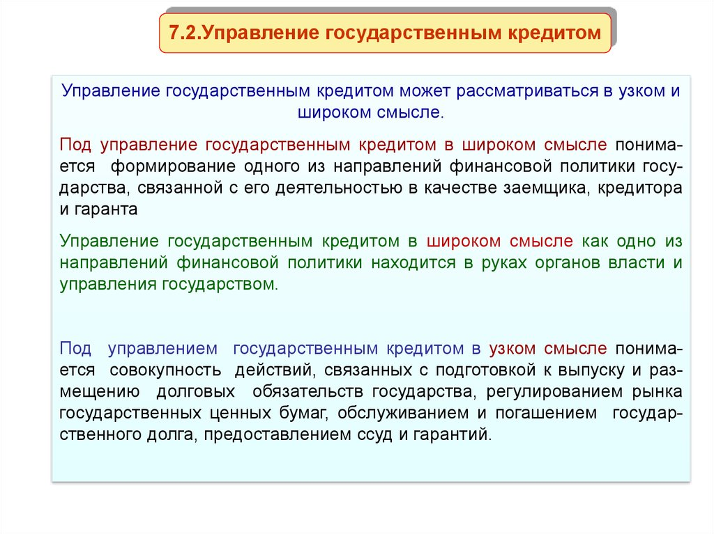 Государственный кредит - online presentation 2e2dc8ae9b8