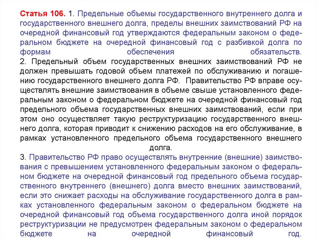 государственного внешнего долга, пределы внешних заимствований РФ на  очередной финансовый год утверждаются федеральным законом о федеральном  бюджете на ... bcd44590b8a