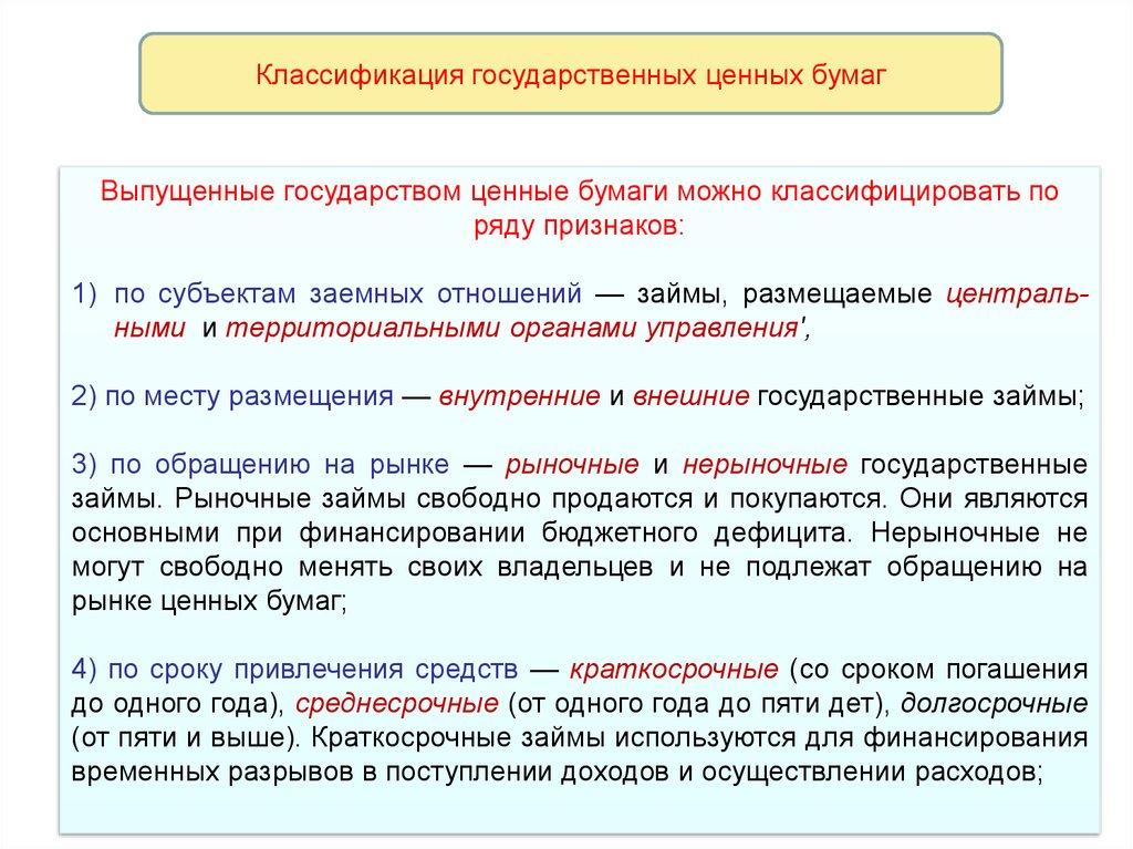1) по субъектам заемных отношений — займы, размещаемые центральными и  территориальными органами управления , 2) по месту размещения — внутренние  и внешние ... 268898405be