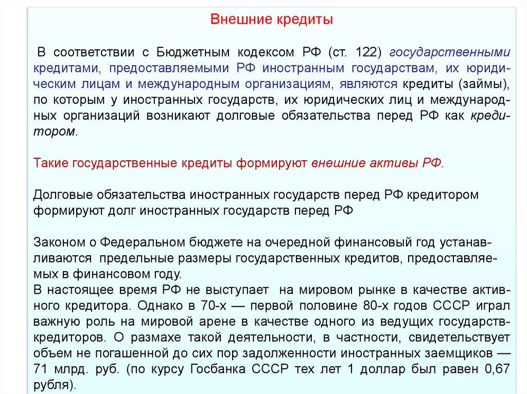 предоставление государственных кредитов иностранным государствам деньги в долг без банков спб