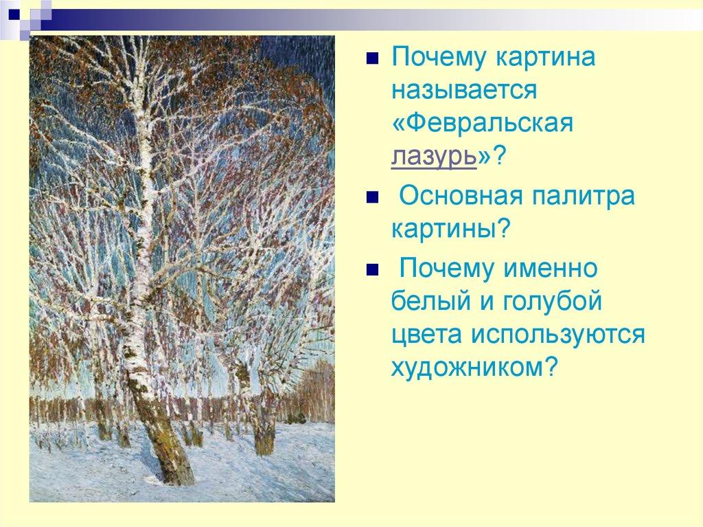 razoblachenie-sochinenie-na-temu-kartina-prirodi-grabarya-fevralskaya-lazur-kraski-himiya