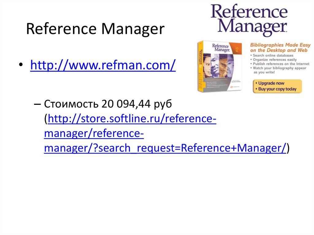 Reference Manager