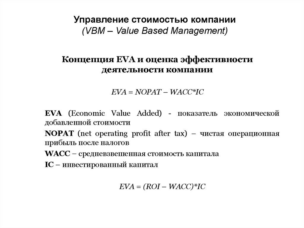 Управление стоимостью компании (VBM – Value Based Management)