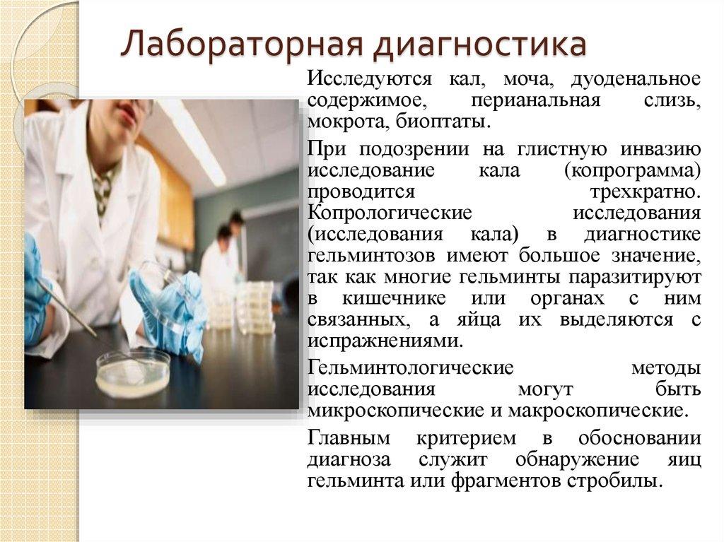 методы диагностики паразитов в организме человека