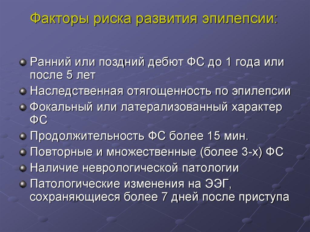 городу Новосибирск эпиактивность способству5т развитию эпилепсии работе тебя есть