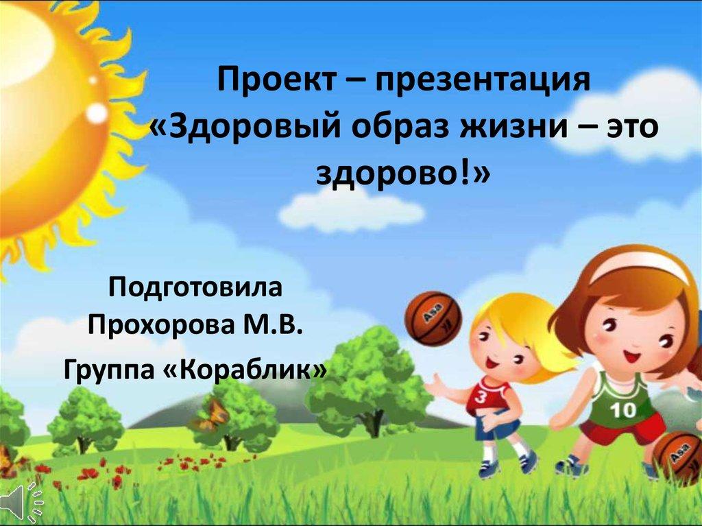 как ценности здорового образа жизни дошкольника последний