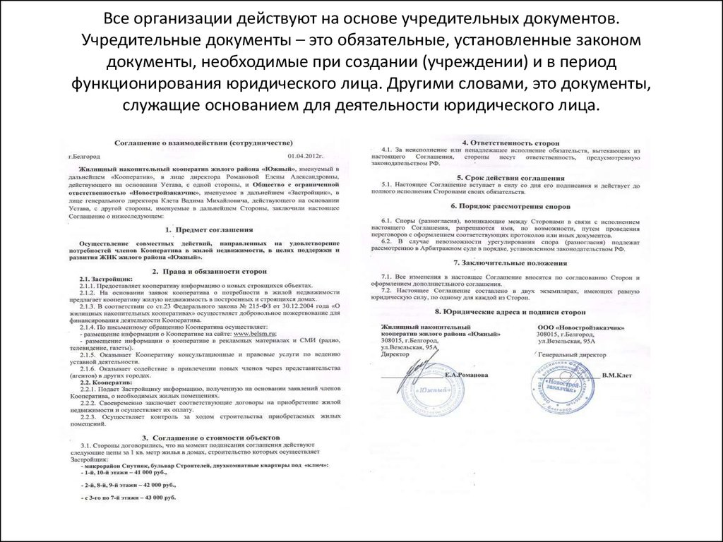 учредительные документы для составления договора
