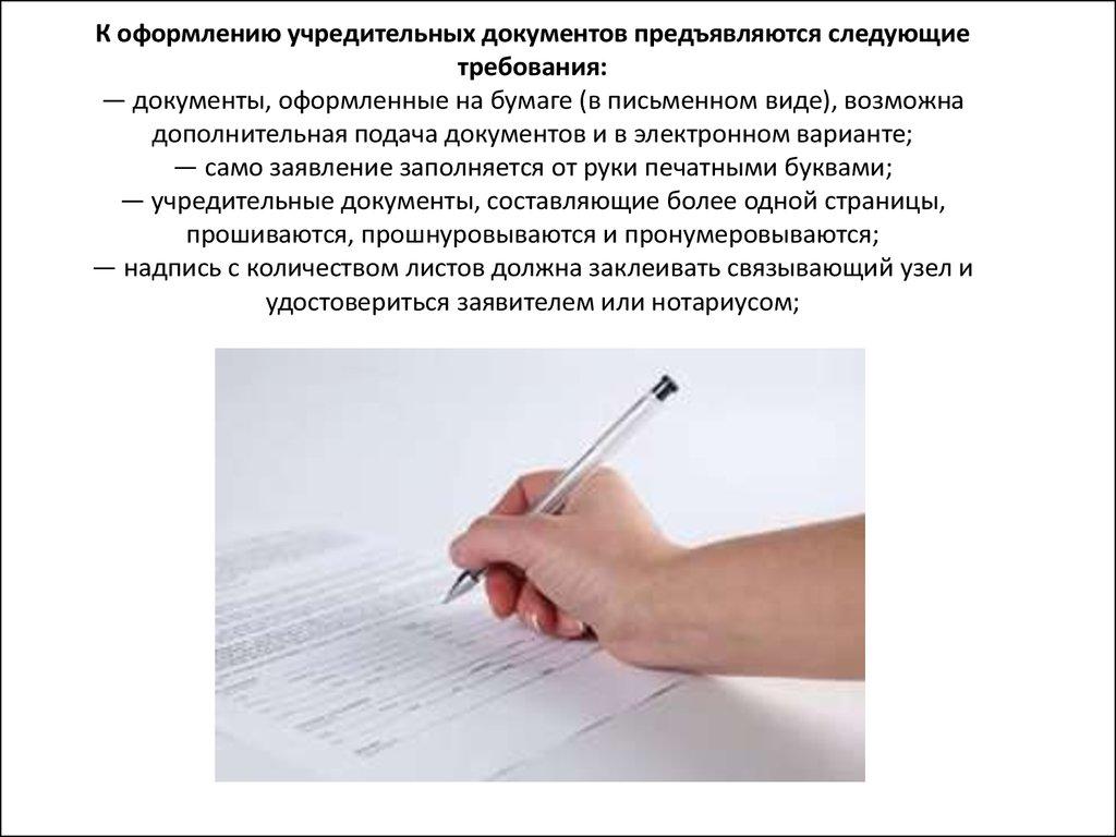 что Требования к составлению и оформлению договора вижу