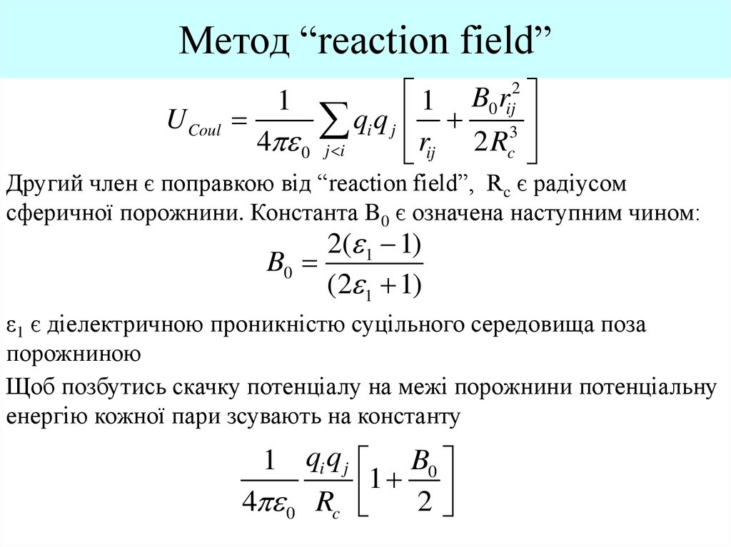 "Метод ""reaction field"""