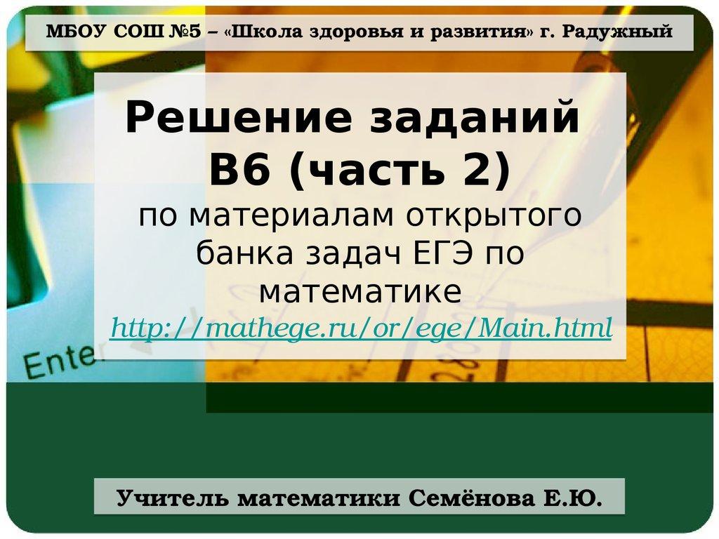 Егэ решение задачи в6 по математике решение задач по гражданскому праву дарение