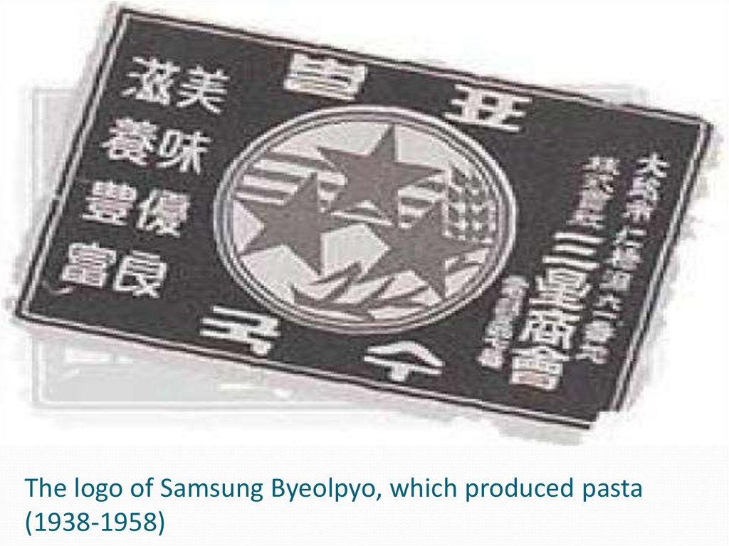 The logo of Samsung Byeolpyo, which produced pasta (1938-1958)