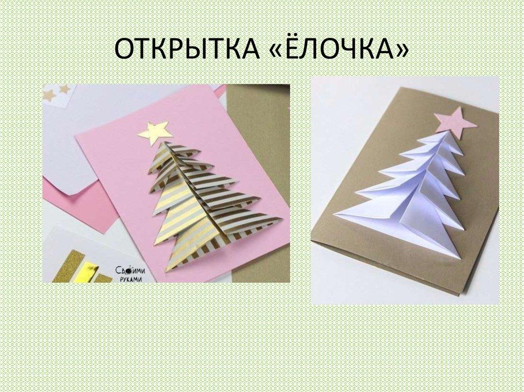 объемная открытка елка поэтапно персонаж этой